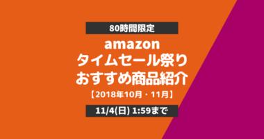 【2018年10月・11月】Amazonタイムセール祭り おすすめ商品を一気に紹介!