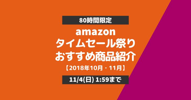 Amazonタイムセール祭り2018年10月11月