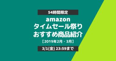 【2019年2月・3月】Amazonタイムセール祭り厳選おすすめ商品を一気に紹介!
