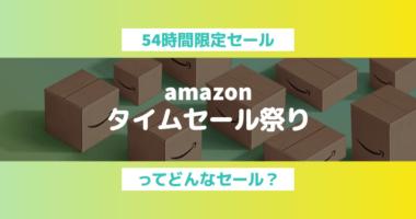 Amazon タイムセール祭りとは、どんなセール?プライムデーとの違いは?