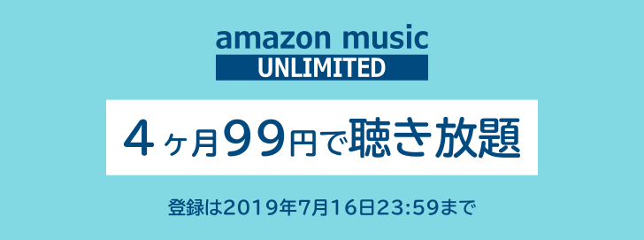 Amazon Music Unlimited Sale 2019