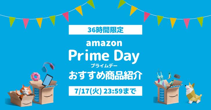 Amazonプライムデー2018おすすめ商品まとめ
