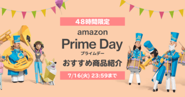 【厳選】Amazonプライムデー2019おすすめ商品を一気に紹介!【初心者必見】