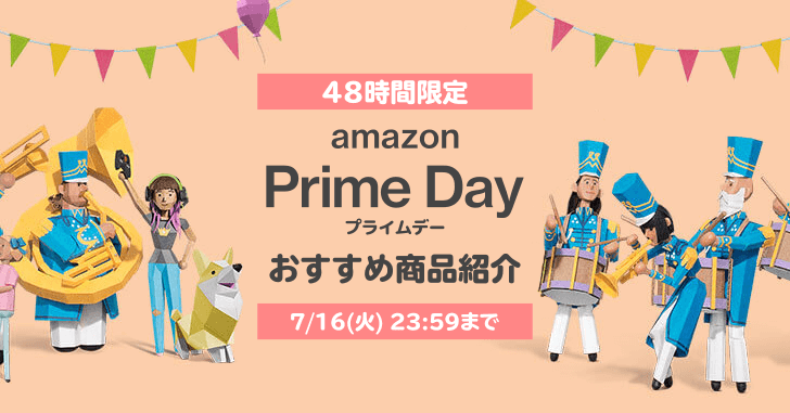 Amazonプライムデー2019おすすめ商品