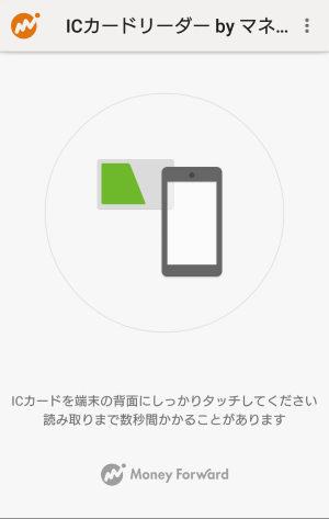 android-ic-card-reader06