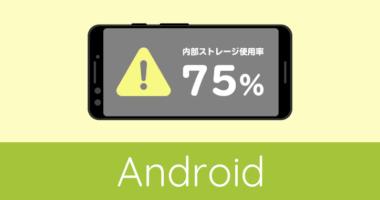 Android 内部ストレージ使用率 75% を超えて SD カードへデータ転送を促す通知が来た場合の対応