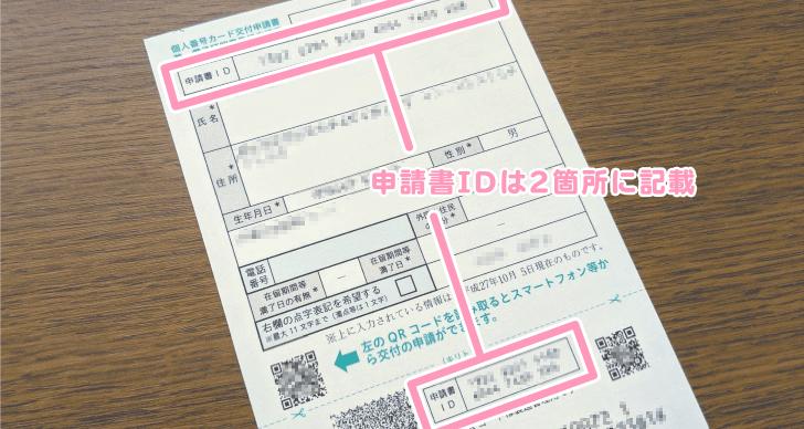 マイナンバーカードの交付書IDの記載箇所
