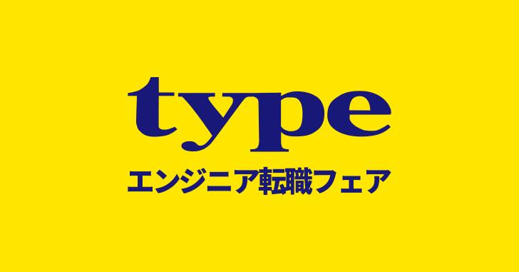typeエンジニア転職フェア