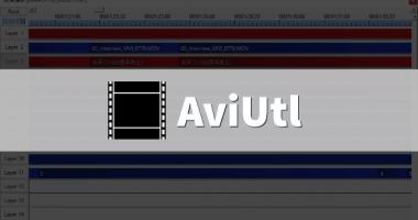 最強の動画編集フリーソフト AviUtl 導入メモ