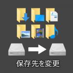 Windows でドキュメントやピクチャ等の保存先を変更し C ドライブのデータ容量を減らす方法