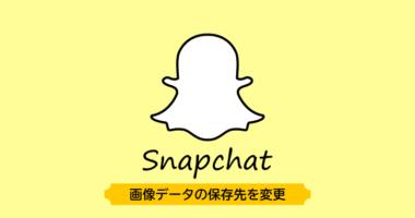 Android版Snapchatで撮影した画像の保存先を変更!スマホ内にデータを保存する方法