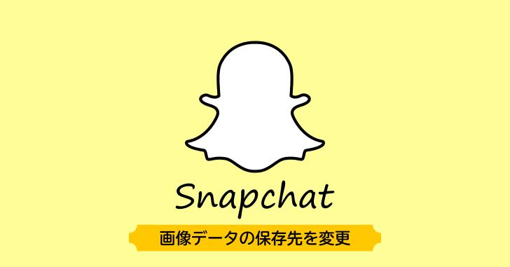 Snapchatデータ保存先の変更