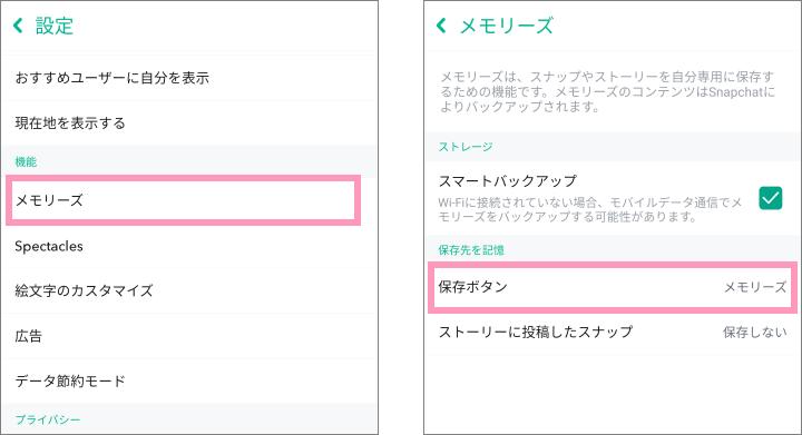 [メモリーズ] → [保存ボタン] と移動
