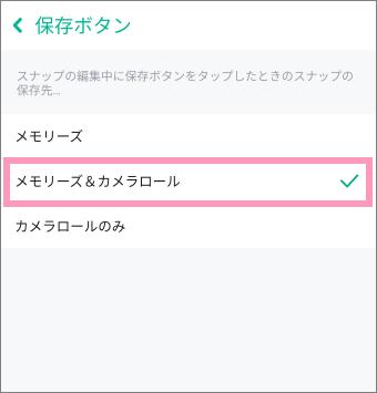 Snapchatの保存先を変更