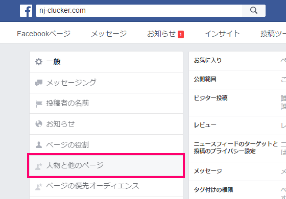 check-facebook-page-like-users02