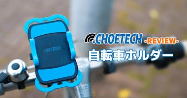 【レビュー】CHOETECH 自転車ホルダーは 360° 自由に回転!自由雲台の形状で好きな角度で固定できる