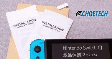 【レビュー】Nintendo Switch に CHOETECH 液晶保護ガラスフィルムを付けてみた
