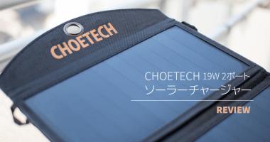 【レビュー】CHOETECH ソーラーチャージャー 19W アウトドアや災害対策として活躍する充電機器