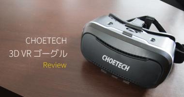 【レビュー】CHOETECH VR ゴーグルで 360° 動画を体験しよう