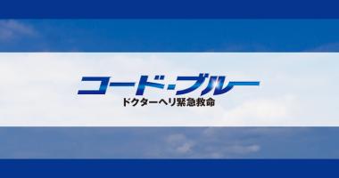コードブルー 3rd シーズン放送開始!過去の動画を無料で閲覧できるのは今だけ!
