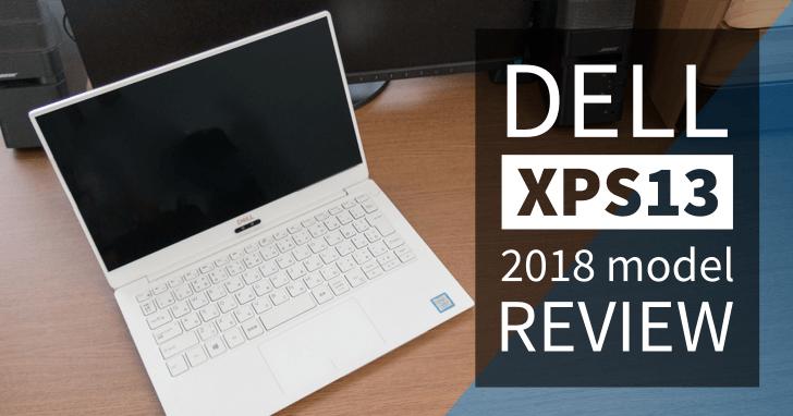 DELL XSP13 2018年モデル