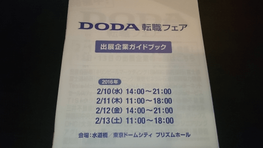 doda-career-change-fair01