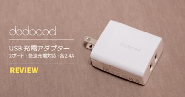 【レビュー】急速充電に対応した2ポート USB 充電用アダプター doocool DA140 は必要最小限の機能を持ったコスパの良い製品