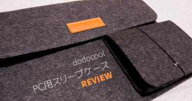 【レビュー】dodocool 薄型ノートパソコン用スリーブは MacBook に最適化されたフェルトケース