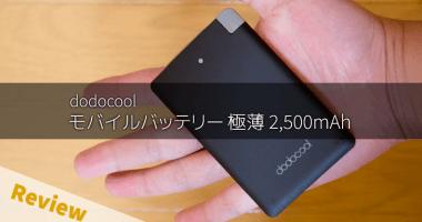 【レビュー】dodocool 薄型モバイルバッテリー 2,500mAh は軽い・薄い・場所を取らないコンパクトな充電器