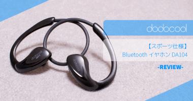 【レビュー】dodocool スポーツタイプの ワイヤレスイヤホン DA104 は防水性能 IPX4 を持った運動に特化している外れにくいイヤホン
