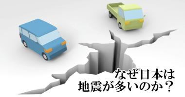 なぜ日本は地震が多いのか