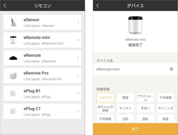 eRemote用スマートフォンアプリ画面