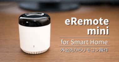 外出先からエアコン操作できる eRemote mini で簡単にスマートホームが実現!Amazon Echo 連携で音声操作も可能