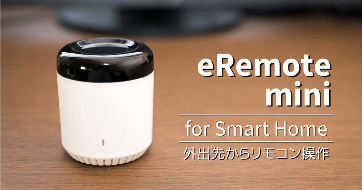eRemote mini