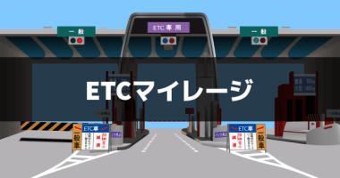 車に乗るなら ETC マイレージサービスを使ってお得にポイント還元しよう