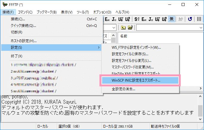 FFFTPの接続情報をWinSCP INIに設定をエクスポート