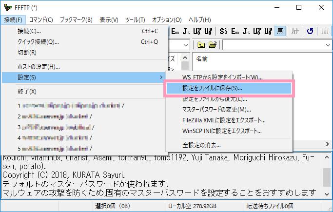 FFFTPホスト一覧のエクスポート