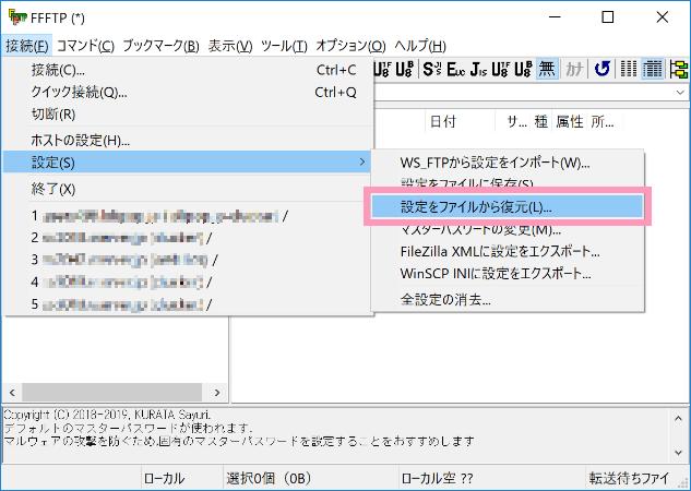 FFFTPホスト一覧のインポート