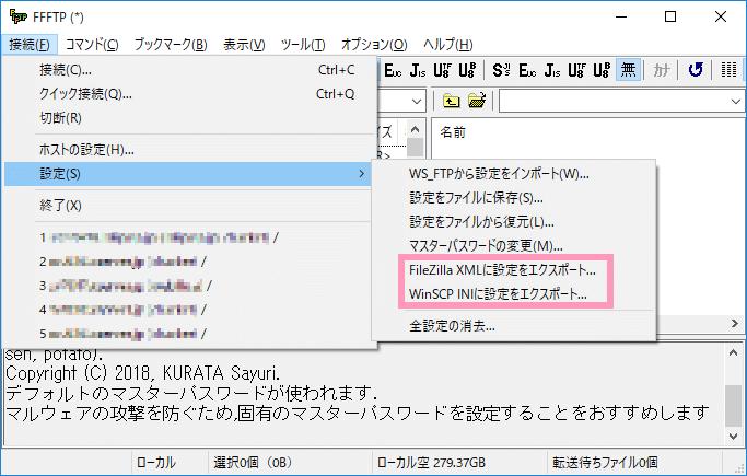外部ソフト向けの設定ファイル保存