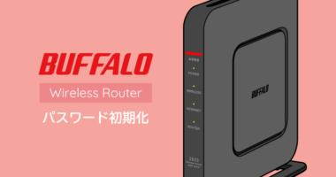 バッファローのルーターへ接続するための root のパスワードを忘れた場合に初期化する方法