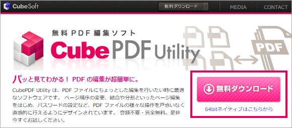 pdf 結合 無料 インストール 不要