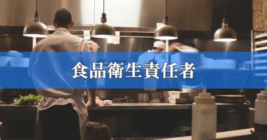 食品衛生責任者プレート自作テンプレート【ダウンロード】