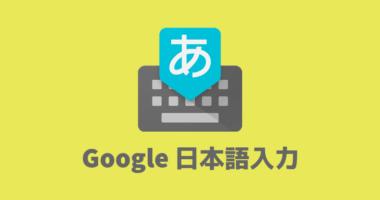 Google 日本語入力の便利な隠しコマンド機能?!矢印や現在の日付・時刻も簡単に入力できる上に四則演算もしてくれる