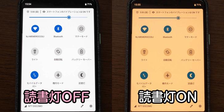 Pixel3 Pixel3XL 読書灯