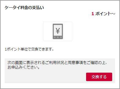 docomo ケータイ料金支払いポイント交換申込