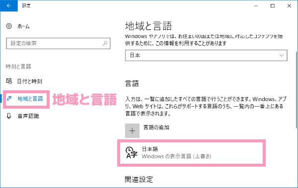 地域と言語から言語設定の日本語を選択