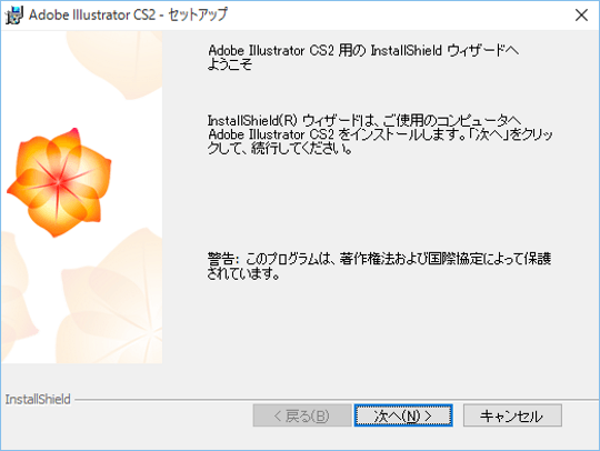 install-illustrator-cs2-to-windows-10-02