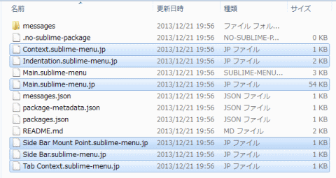 install-sublime-text-and-japanese-localize09