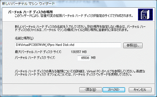 install-vertual-pc-on-windows-vista-207