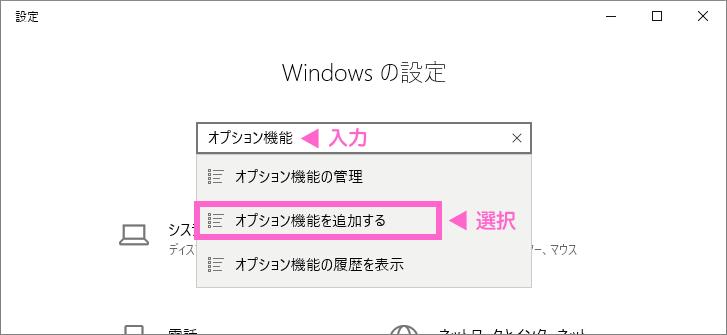 Windows10設定画面で「オプション機能」と検索して[オプション機能を追加する]を選択